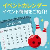 イベントカレンダー イベント情報をご紹介!